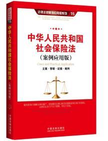 中华人民共和国社会保险法(案例应用版):立案·管辖·证据·裁判
