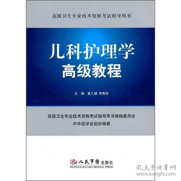 高级卫生专业技术资格考试指导用书:儿科护理学高级教程