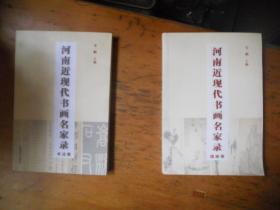 河南近现代书画名家录1849-1949(书法卷.国画卷,两册合售)(无字迹无勾划95品,一版一印)