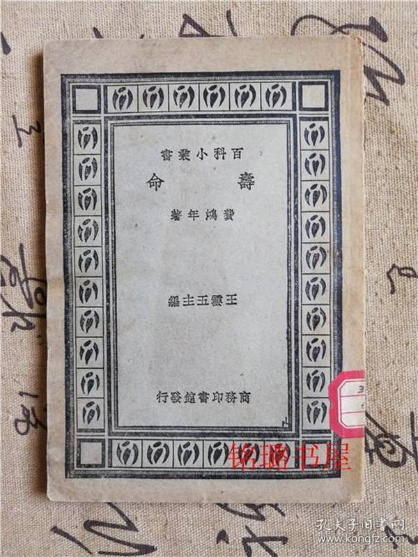 百科小丛书 寿命(民国20年初版)馆藏