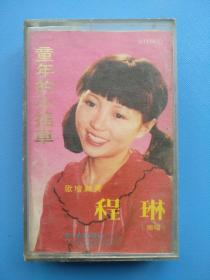 磁带 : 童年的小摇车(程琳)