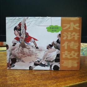 名家名绘连环画-水浒装故事(共20册)
