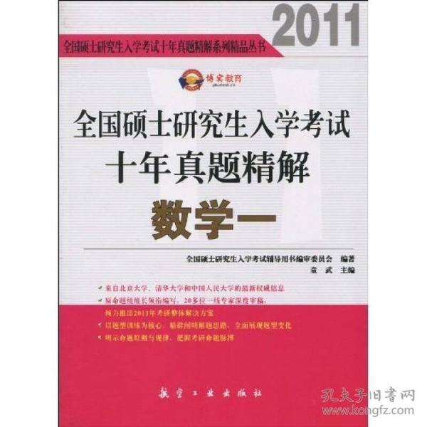 2011全国硕士研究生入学考试十年真题精解(数学一)