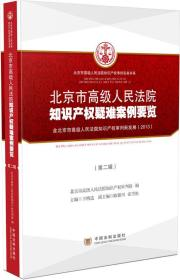 北京市高级人民法院知识产权审判实务书系:北京市高级人民法院知识产权疑难案例要览(第二辑)