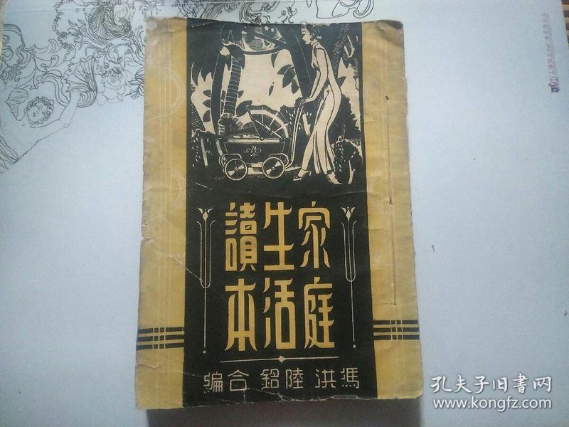 民国29年初版  家庭生活读本     全一册     激流书店出版