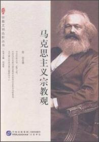 宗教文明品析丛书:马克思主义宗教观