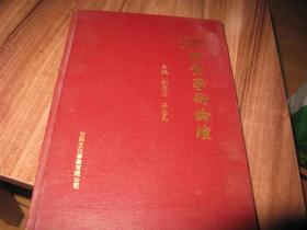 99仲景学术论坛