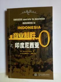 商业制胜之印度尼西亚——异域商情丛书