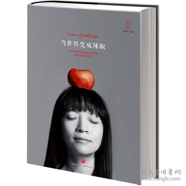 当世界变成辣椒:一位传奇作家尝遍人间美食经验及情感记录