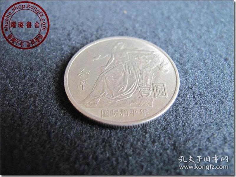 【1986国际和平年纪念币】,1枚,面值1元,中国人民银行1986年9月20日发行,直径30毫米,材质为铜镍合金,品相好。
