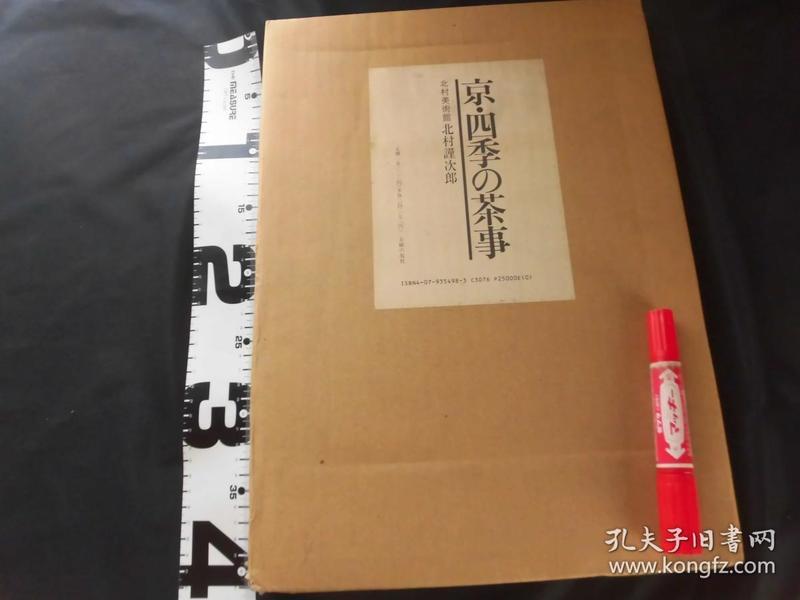 京・四季の茶事 北村美术馆 北村谨次郎 主妇の友社 包邮