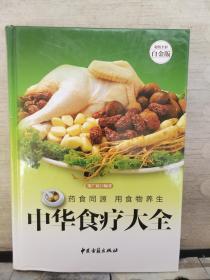 中华食疗大全(超值全彩白金版)