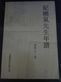 纪晓岚先生年谱【作者签名本】