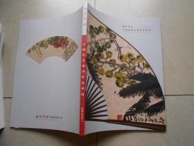 西泠印社2018年春季拍卖会--中国书画扇画作品专场