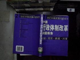 中国行政体制改革问题报告:问题·现状·挑战·对策........