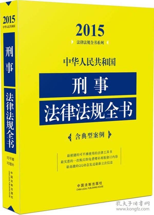 2015中华人民共和国刑事法律法规全书(含典型案例)