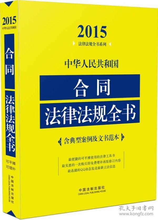2015法律法规全书系列:中华人民共和国合同法律法规全书(含典型案例及文书范本)