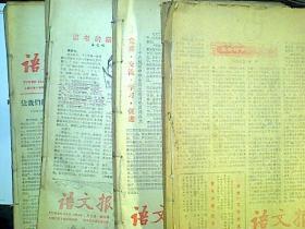语文报1983年、1984年共计52期合售,合订4本