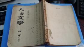 1952年 泥土社初版 高尔基著 胡风译《人与文学》全一册 精美封面装帧