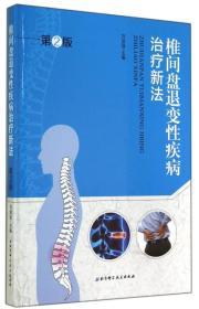 椎间盘退变性疾病治疗新法(第2版)