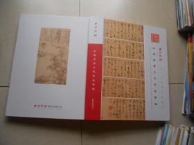 西泠印社2018年春季拍卖会--中国书画古代作品专场.