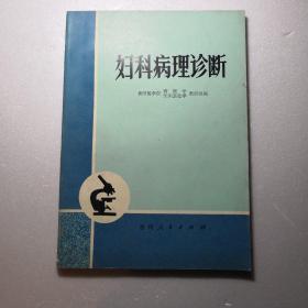 妇科病理诊断(1977年1版1印)