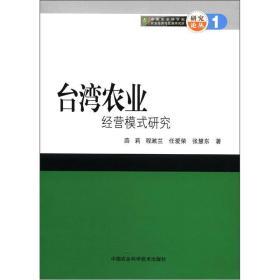 中国农业科学院农业经济与发展研究所研究论丛:台湾农业经营模式研究
