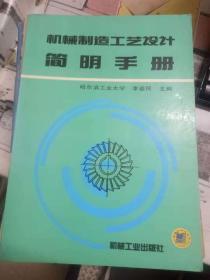 《机械制造工艺设计简明手册》