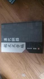 汉代铜器铭文文字编.