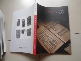 西泠印社2018年春季拍卖会--吉金嘉会·金石碑帖专场.