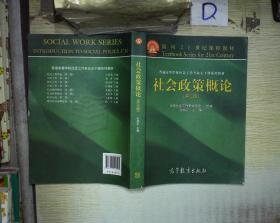 社会政策概论(第3版) 、。
