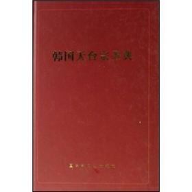 韩国天台宗圣典(精)