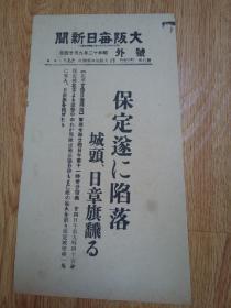 1937年9月24日【大坂每日新闻 号外】:保定陷落,城头日章旗的翻飞