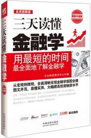 三天读懂金融学(实用图解版 最新升级版)