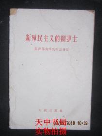 1963年版:新殖民主义的辩护士---四评苏共中央的公开信