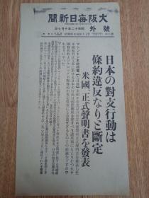 1937年10月7日【大坂每日新闻 号外】:日本对支行动条约违反的断定,美国正式声明书的发表