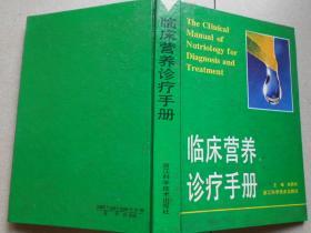 临床营养诊疗手册