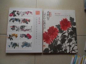 西泠印社2018年春季拍卖会--中国书画近现代名家作品专场(一同一上款专场   二)2册合售.