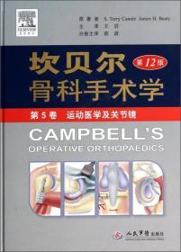 坎贝尔骨科手术学 第12版 第5卷运动医学及关节镜
