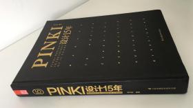 PINKI设计15年