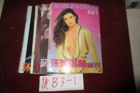 环球银幕画刊1989 全年1--12期