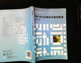 """教育部高等学校广播影视类专业教学指导委员会""""十一五""""规划教材:3ds Max动画实训基础教程"""