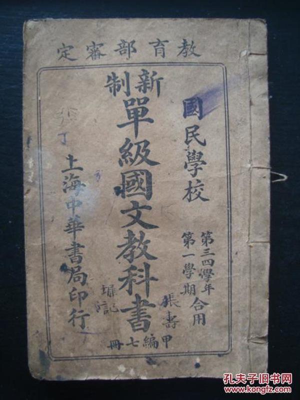 M2962民国8年线装教科书《单级国文教科书7》,多图早期老课本,内有中国前途等,内容很好