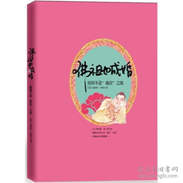 佛祖也成婚
