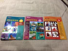 迪士尼音乐迷宫游戏(1、2、3)3册全 合售.