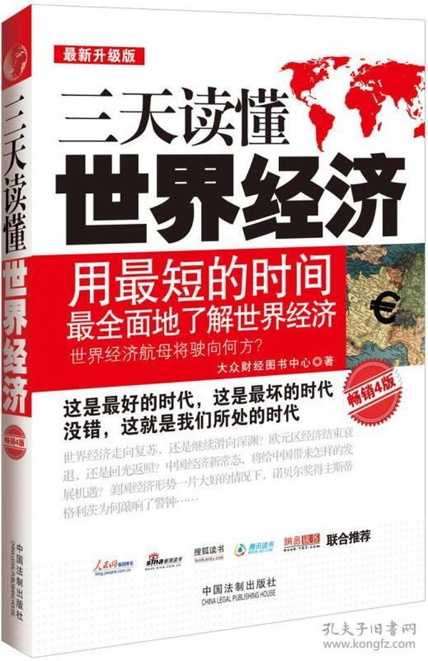三天读懂世界经济(最新升级版 畅销4版)