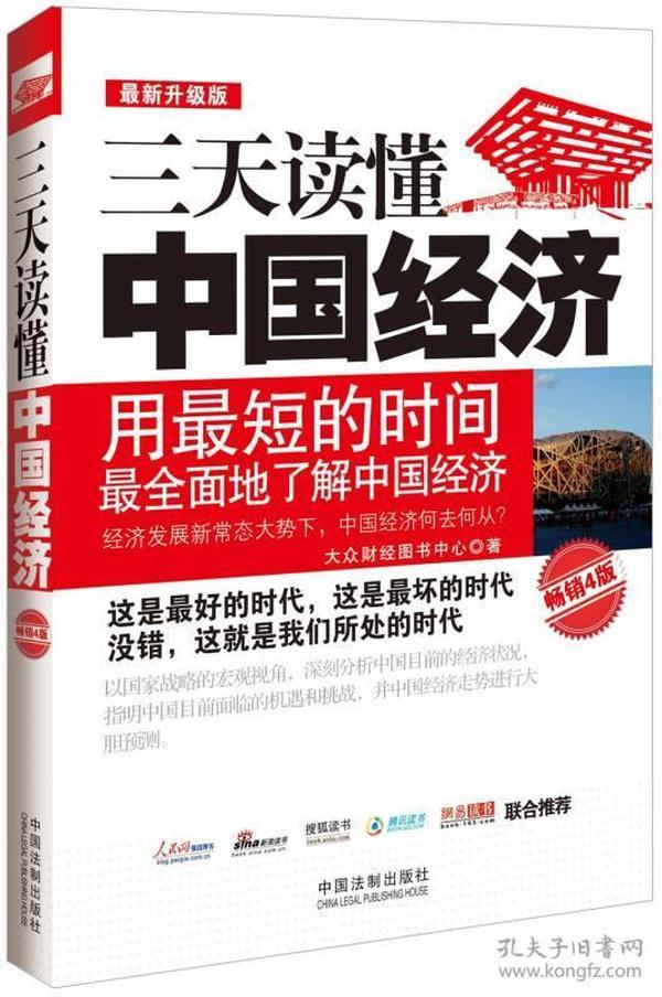 三天读懂中国经济(最新升级版 畅销4版)
