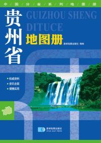贵州省地图册(2015)