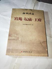 西城史迹 : 宫苑·坛庙·王府