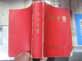 读报手册【32开 毛像 林题 含少见阅兵照 见图】